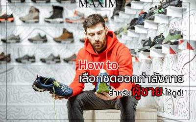 How to เลือกชุดออกกำลังกายสำหรับผู้ชายอย่างไรให้ดูดี