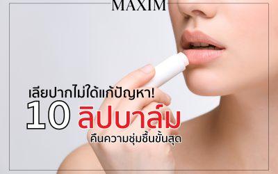 เลียปากไม่ใด้แก้ปัญหา! 10 ลิปบาล์ม คืนความชุ่มชื้นให้ปากขั้นสุด