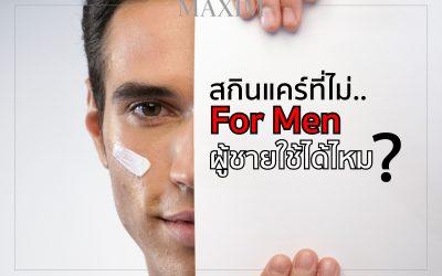 สกินแคร์ผู้หญิง ที่ไม่ For men ผู้ชายใช้ได้ไหม?