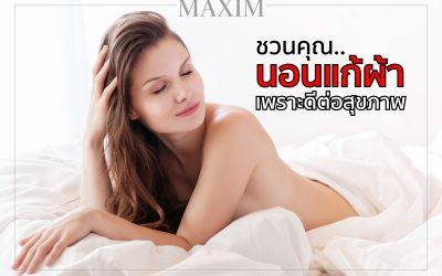 ชวนคุณ นอนแก้ผ้า เพราะดีต่อสุขภาพ